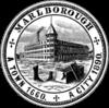 MarlboroughMA-seal